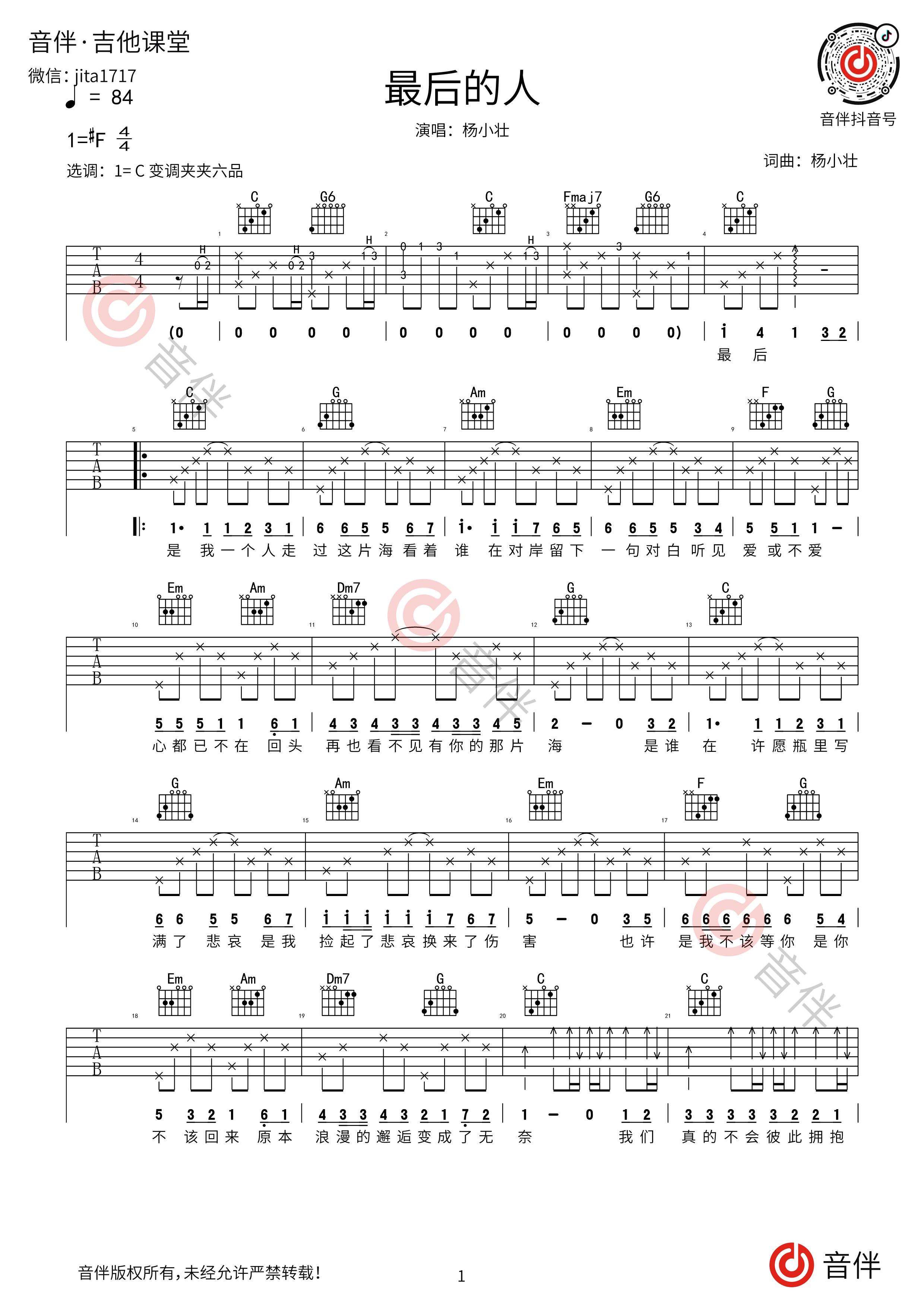 最后的人吉他谱1
