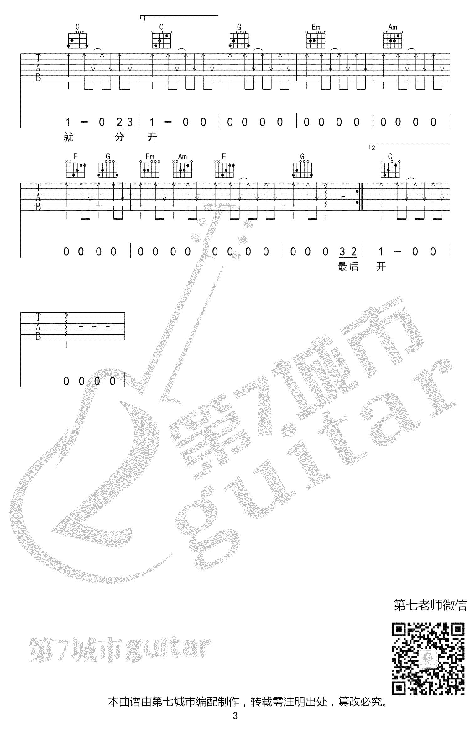 最后的人吉他谱3