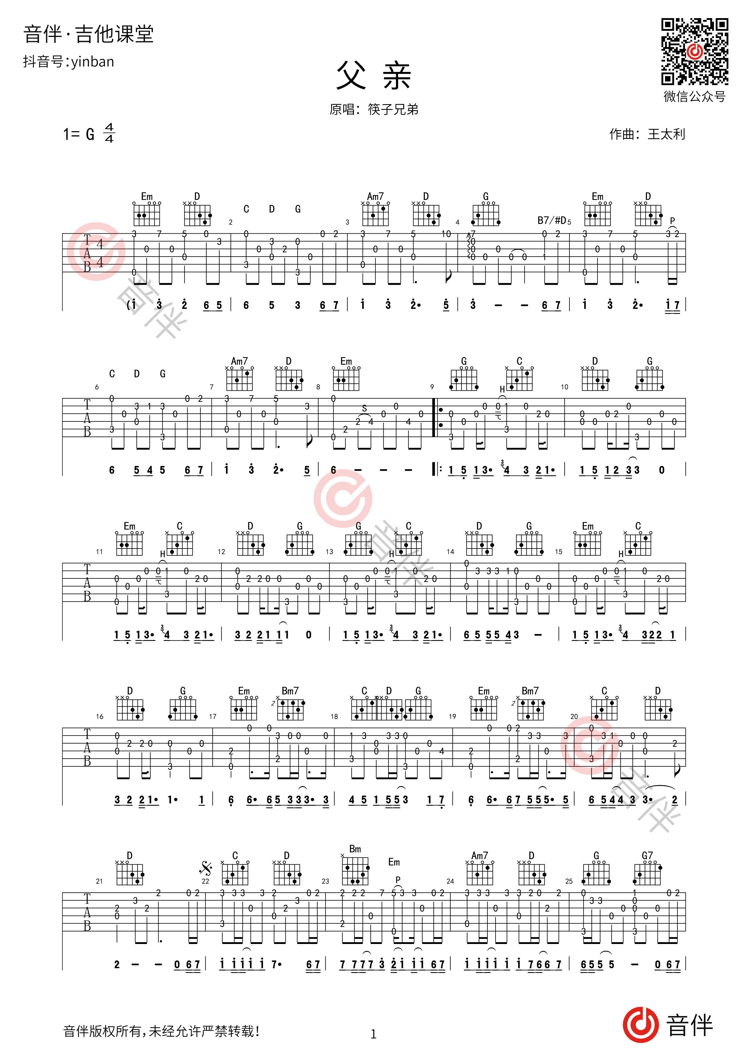 筷子兄弟 父亲吉他谱指弹版1