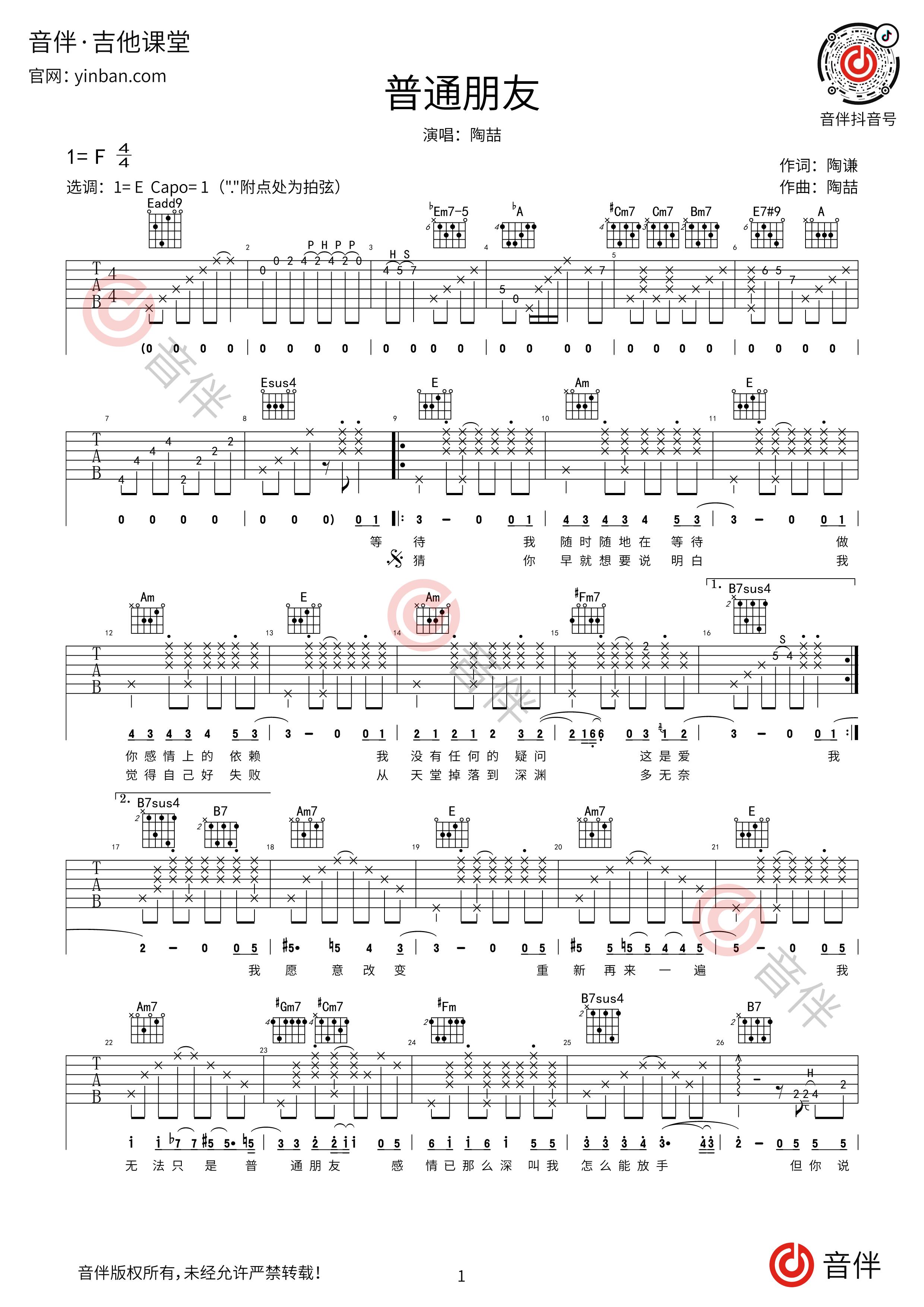 普通朋友吉他谱1